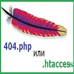 Создать страницу 404 и файл htaccess