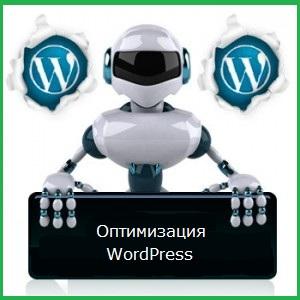 Как отключить обновление WordPress без плагинов