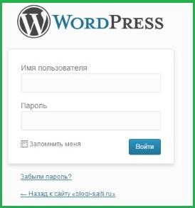 Вход в панель управления wordpress