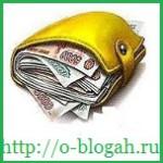 Электронные деньги и кошельки