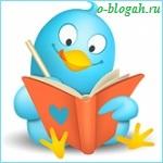 Что такое Твиттер, для чего нужен Твиттер