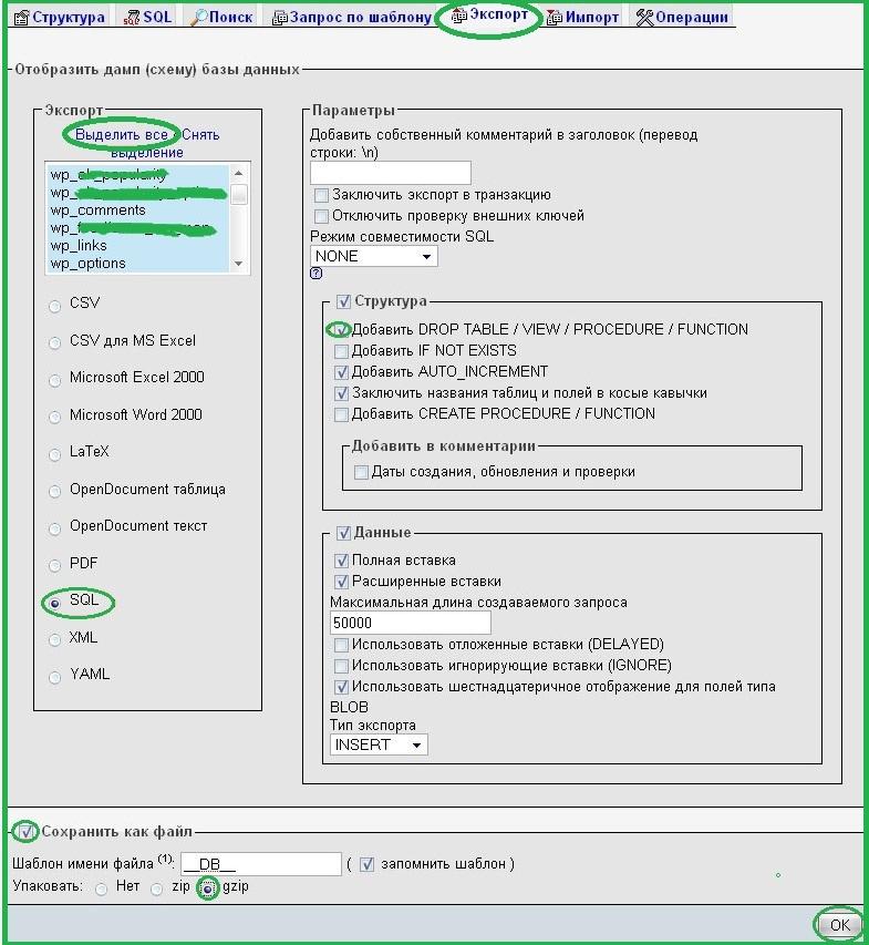 Перенос базы данных с Денвера на хостинг